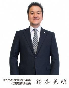 俺たちの株式会社楽街 代表取締役社長 鈴木英明