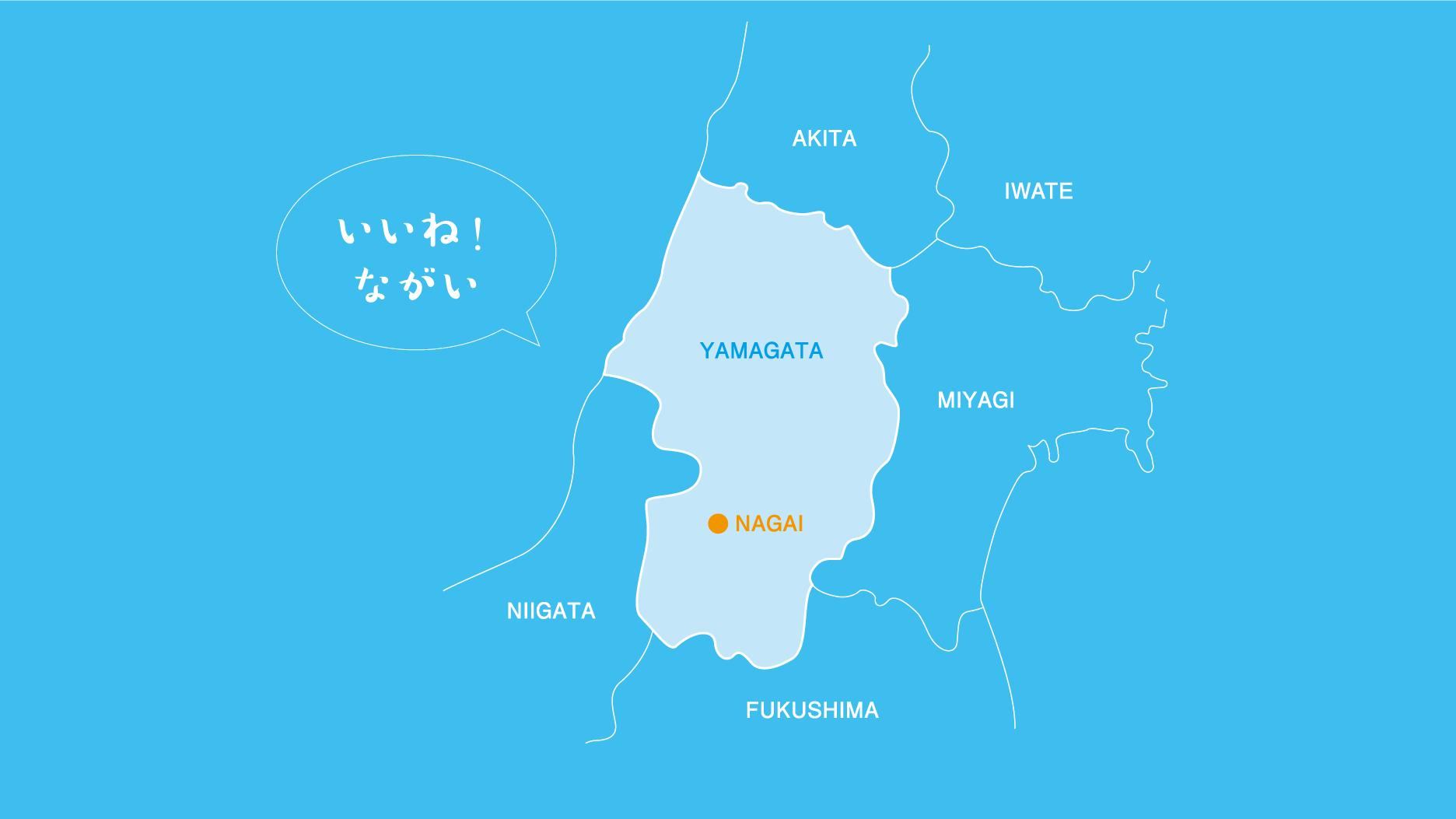 長井市の場所